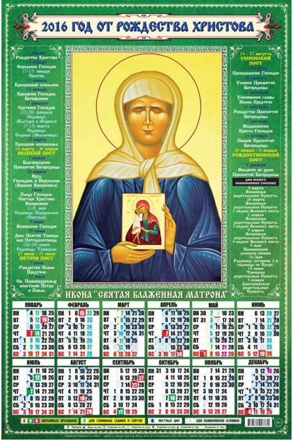 подарить родственной календарь православных праздников 2016 украина озорной