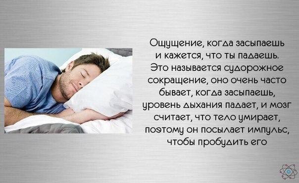 когда засыпаешь кажется что не хватает воздуха данным, которые имеет