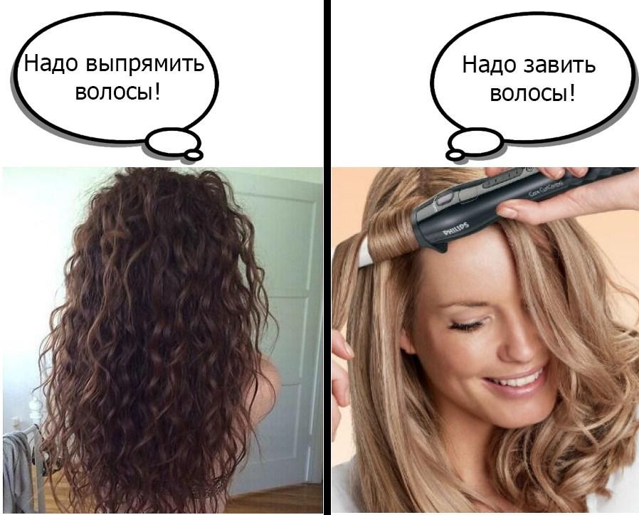Как сделать кучерявые волосы ровными