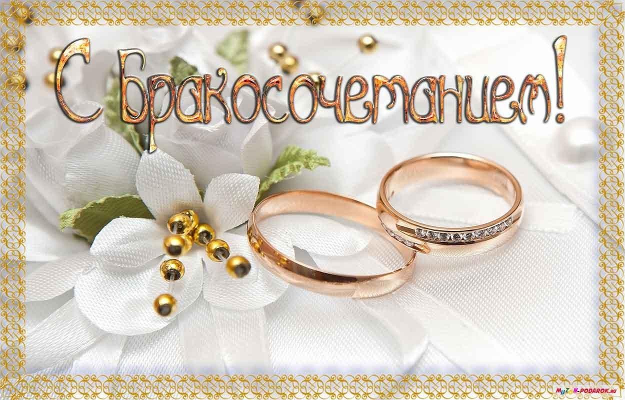 Картинки поздравления в день свадьбы