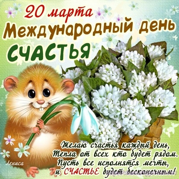 20 марта день счастья поздравления