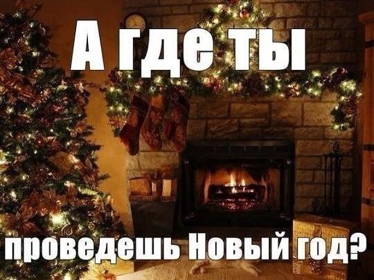 Важно с кем встретишь новый год