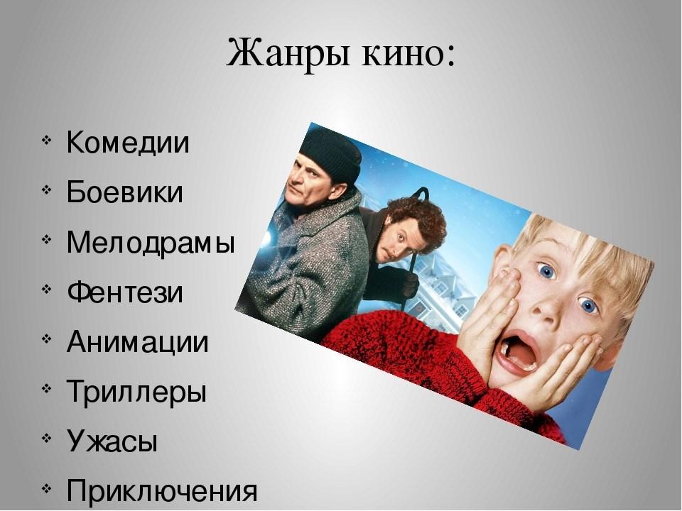 Фильмы всех жанров и категорий поводу